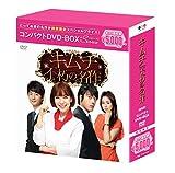 キムチ~不朽の名作 コンパクトDVD-BOX(スペシャルプライス版)