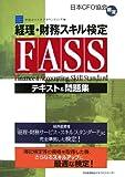 経理・財務スキル検定[FASS]テキスト&問題集