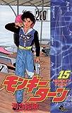 モンキーターン(15) (少年サンデーコミックス)