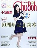 Chu→Bohまるっと10周年記念読本 (海王社ムック)