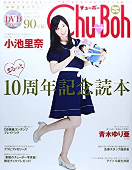 Idol magazine-book Chu-Boh 10th anniversary issue with Rina Koike on the cover