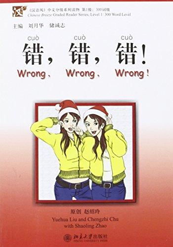 Wrong, Wrong, Wrong! (Chinese Breeze Graded Reader Series, Level 1) (English and Chinese Edition) PDF