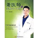 Xiao Arzt Haut cram (chinesische Ausgabe) ISBN: 9787807091936 [2008]