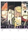 愛蔵版 CIPHER 【電子限定カラー完全収録版】 7