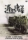 消えた中隊[DVD]