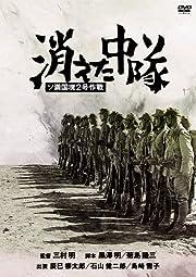 消えた中隊 [DVD]