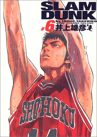 Slam dunk―完全版 (#6) (ジャンプ・コミックスデラックス)