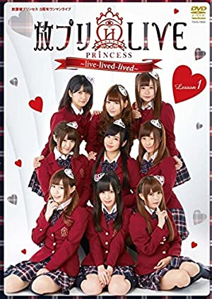 放プリLIVE Lesson1 ~live-lived-lived~ [DVD]