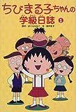 ちびまる子ちゃんの学級日誌〈1〉