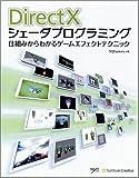 DirectXシェーダプログラミング 仕組みからわかるゲームエフェクトテクニック [NEXT CREATOR]