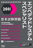 2011 徹底解説エンベデッドシステムスペシャリスト本試験問題 (情報処理技術者試験対策書)