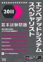 徹底解説エンベデッドシステムスペシャリスト本試験問題〈2011〉 (情報処理技術者試験対策書)