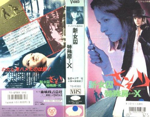 新・女囚さそり~特殊房X~ [VHS]