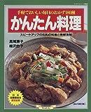 かんたん料理—手軽でおいしい毎日のおかず180種 (マイライフシリーズ特集版)