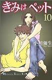 きみはペット (10) (講談社コミックスKiss (493巻))