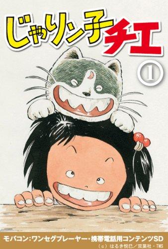 大阪のパワフル下町人情劇『じゃりン子チエ』の登場人物
