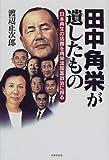 田中角栄が遺したもの―日本再生の活路を角栄流国富政治に探る