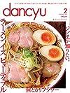 dancyu(ダンチュウ) 2016年 02 月号 [雑誌]