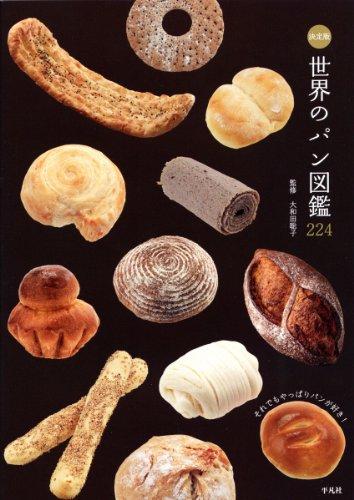 決定版 世界のパン図鑑
