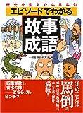 エピソードでわかる「故事成語」―歴史を変えた名言名句 (コスモ文庫)