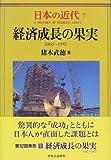 日本の近代 7 経済成長の果実―1955~1972