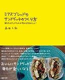 ミアズブレッドのサンドイッチのつくり方―あなたのサンドイッチが変わる58のヒント! (MARBLE BOOKS daily made)