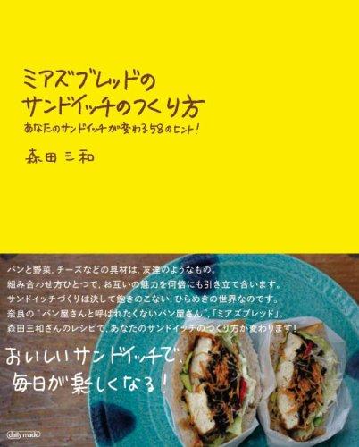 ミアズブレッドのサンドイッチのつくり方―あなたのサンドイッチが変わる58のヒント!