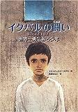 イクバルの闘い―世界一勇気ある少年 (鈴木出版の海外児童文学―この地球を生きる子どもたち)