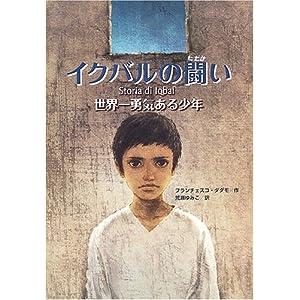 【クリックで詳細表示】イクバルの闘い―世界一勇気ある少年 (鈴木出版の海外児童文学―この地球を生きる子どもたち): フランチェスコ ダダモ, Francesco D'Adamo, 荒瀬 ゆみこ: 本