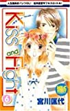 Kiss and Fight 6 (白泉社レディースコミックス)