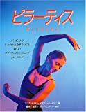 ピラーティス—エレガントでしなやかな身体をつくる新しいボディコンディショニング (ガイアブックシリーズ)