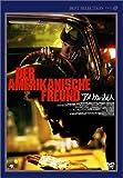 アメリカの友人 デジタルニューマスター版 [DVD]