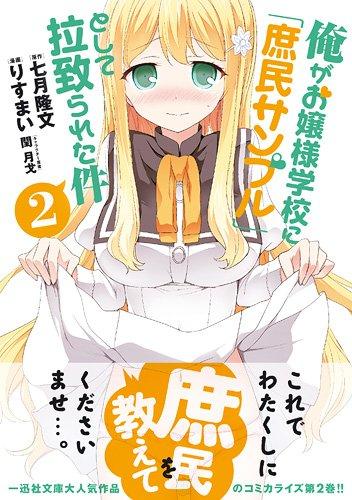 俺がお嬢様学校に「庶民サンプル」として拉致られた件 (2) (IDコミックス REXコミックス)