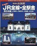 JR全線・全駅舎—西日本編(JR東海・JR西日本・JR四国・JR九州) (学研の大図鑑)