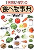 「医者いらず」の食べ物事典 (PHP文庫)