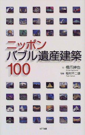 ニッポンバブル遺産建築100 (AROUND THE WORLD LIBRARY)