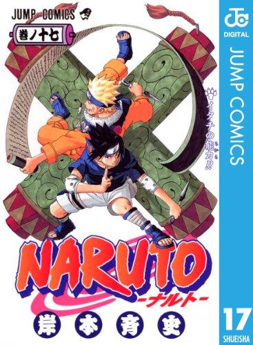 NARUTO―ナルト― モノクロ版 17 (ジャンプコミックスDIGITAL)