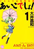 あいこでしょ! 1―ひまわり幼稚園物語 (幻冬舎コミックス漫画文庫 お 1-1)