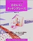 かわいいタッチングレース (楽しいクラフトシリーズ)