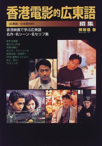 香港電影的広東語