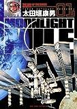 MOONLIGHT MILE(1) (ビッグコミックス)