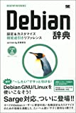 Debian 辞典 (Desktop reference)