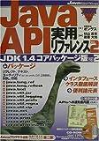 Java API 実用リファレンス Vol.2  JDK 1.4コアパッケージ2   Java Expert Series