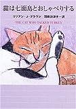 猫は七面鳥とおしゃべりする (ハヤカワ・ミステリ文庫)