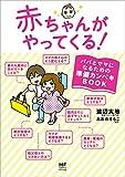 赤ちゃんがやってくる! パパとママになるための準備カンペキBOOK<赤ちゃんがやってくる!> (コミックエッセイ)