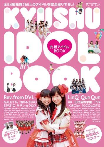 ウォーカームック九州アイドルBOOK61805‐57
