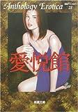 愛悦館—官能アンソロジー〈21〉 (桃園文庫)