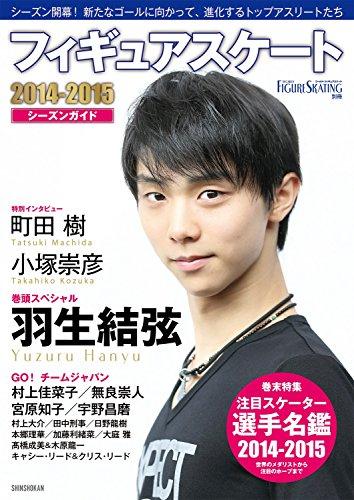フィギュアスケート 2014-2015シーズンガイド 最新選手名鑑 (ワールド・フィギュアスケート別冊)