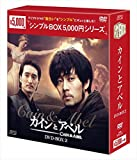カインとアベル DVD-BOX2<シンプルBOXシリーズ> -