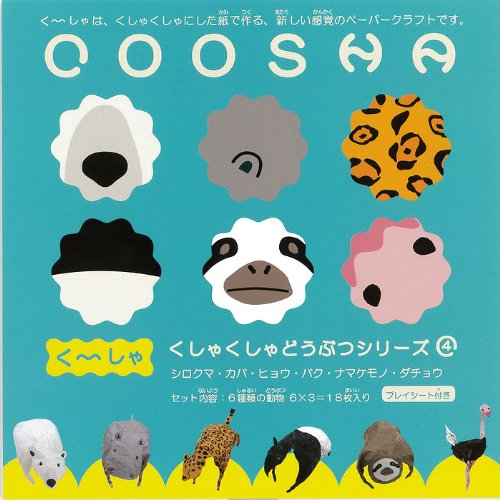 Coosha Japanese Paper Craft, Zoo Animals